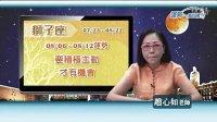 中华电信MOD运势一点通赵心如专家苹果APP星座娱乐2012 08 06 08 12運勢(全)