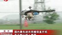 国内最先进农用植保直升机在马鞍山投入使用 120504 安徽新闻联播