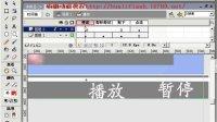 FLASH动画教程31 播放与暂停(超清版)