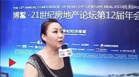 郑丹东  博鳌·21世纪房地产论坛组委会秘书长