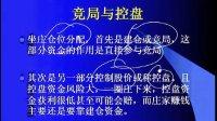 《与庄共舞(1)》占股必牛(高清)『麟龙必修课』