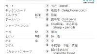大家的日语第二课单词