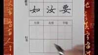 钢笔书法72变(楷书行书)