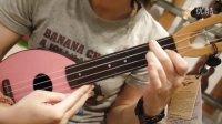 輕鬆學烏克麗麗 第三課 和弦按法跟訣竅(強尼小子烏克麗麗小教室)