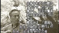 徐紀八極拳精髓(中文字幕) 1_1