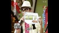 【宪哥生日特辑】王牌大明星2010年经典剪辑(6)