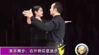 健身交谊舞(慢三)教学