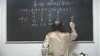 李洪成初级八字培训班4