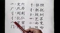 【凌风】 庞中华硬笔书法教程04讲