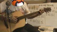 脸谱吉他教学入门教程—我想学吉他42 和弦分解多种节奏型训练