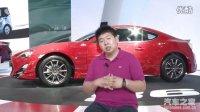 2012广州车展 解读丰田GT86