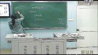初中科学说课和模拟上课:七年级 我们居住的地球(二等奖)(省师范生说课及演讲技能大赛-综合组)