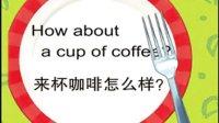 色拉英语004 我不喜欢北京烤鸭