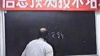 李洪成六爻风水4