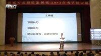 2013年考研大纲名师解密—唐静