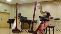 竖琴重奏-阿拉伯风格第一首  竖琴演奏者杜雪儿 梁卓媛