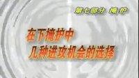 张卫平篮球教学(4) 传球掩护