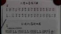 【凌风】 自学乐口琴教程 05课