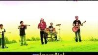 缅甸歌曲《混色引》