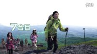 玉木宏 - Clorets XP「富士登山」篇15s