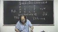李洪成初级四柱10_标清