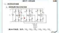 电气控制技术基础 02 02逆变电路(二)
