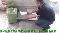 天品工程之装修黑幕:真假防水剂现场测试视频