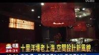 瘋設計上海出走特輯!新東方藝術原會館 X 長堤牆紙藝術