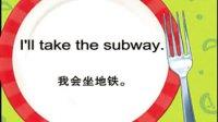 色拉英语002 请问南京路怎么走?
