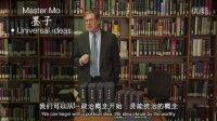 哈佛中国历史课6.2.1