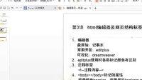 html+css原理第三节:编辑器及主体标签