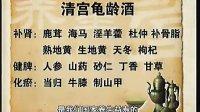 药酒(1)延年益寿-固本春寿酒