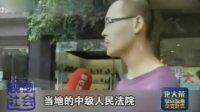 小伙遭遇连环圈套被骗1800元 120821 哈尔滨生活