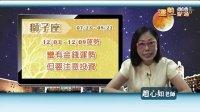中华电信MOD赵心如专家2012年12月3日9日星座运势(全)
