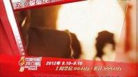 内地票房排行榜《敢死队2》累计2.5亿蝉联冠军(2012.9.10-16)
