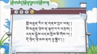 小学藏文五年级上册 萨迦格言