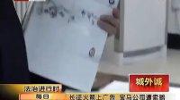 """北京电视台""""法制进行时"""""""
