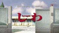 映画『しわ』予告編 - 三鷹の森ジブリ美術館ライブラリー