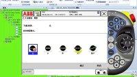ABB机器人视频教程7