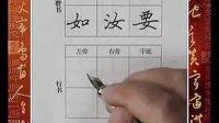 【凌风】 钢笔书法72变(楷书行书