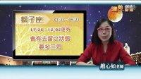 中华电信MOD赵心如星座运势专家2012年11月26日~ 12月2日运势(全)