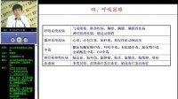 贺银成 西医综合 诊断 (1)
