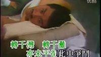 上海滩 MV 带字幕KTV版 - 叶丽仪