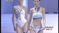 浩沙泳装-《时尚中国》20100713