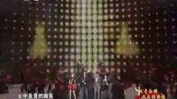 《相亲相爱》孙耀威、徐怀钰、余翠芝、满江 国庆62周年晚会演唱