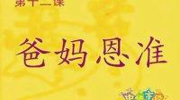 中华字经一 26