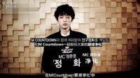 【西游字幕】140226 安宰賢 & 鄭俊英 MCD MC 预告 两人版 精效中字[KR_CN]