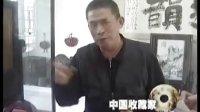 中国收藏家 薛仁生 古董01