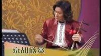 吴汝俊论京胡3
