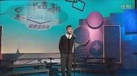 香港中学生梁逸峰展示杰出的古诗词朗诵技巧